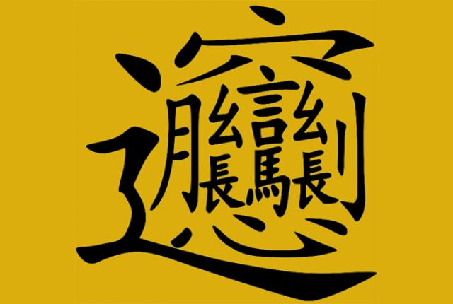 """Chinese Characters 101