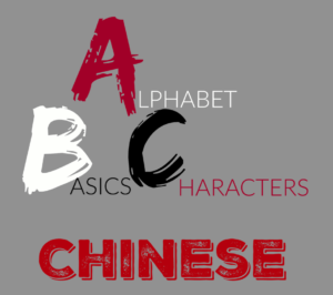 essentical chinese mandarin course-abc-chinese-course