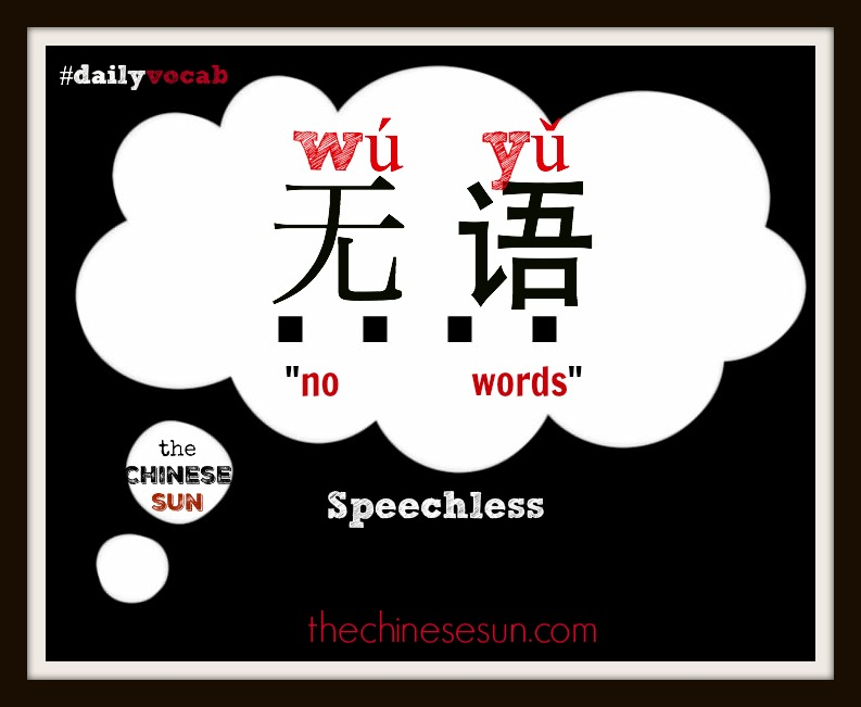 Chinese Mandarin Vocabulary, Chinese Mandarin Words, Learn Chinese in 5 Min, Chinese Podcast