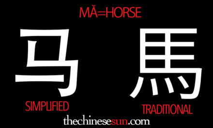 What's the different between Simplified Chinese and Traditional Chinese Characters?