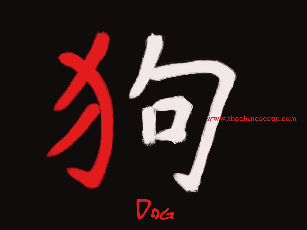 basic-chinese-radicals-dog-in-chinese-characters-chinese-writing-chinese-symbols.jpg