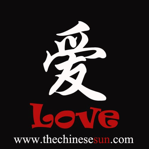 love in Chinese Mandarin Chinese Characters, chinese love simbol
